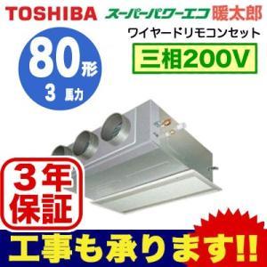 東芝 業務用エアコン 天井埋込形ビルトインタイプ 寒冷地用 スーパーパワーエコ暖太郎 シングル 80形 ABHA08054M (3馬力 三相200V ワイヤード・省エネneo)|tss