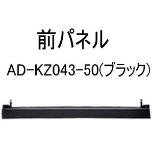 Panasonic IHクッキングヒーター 部材 前パネル AD-KZ043-50|tss