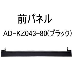 Panasonic IHクッキングヒーター 部材 前パネル AD-KZ043-80|tss