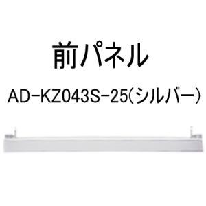 Panasonic IHクッキングヒーター 部材 前パネル AD-KZ043S-25|tss