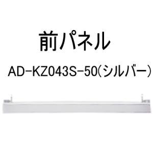 Panasonic IHクッキングヒーター 部材 前パネル AD-KZ043S-50|tss