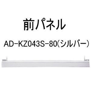 Panasonic IHクッキングヒーター 部材 前パネル AD-KZ043S-80|tss