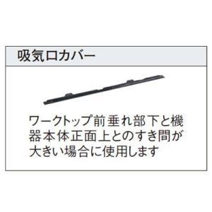 Panasonic IHクッキングヒーター 部材 吸気口カバー AD-KZ045C|tss