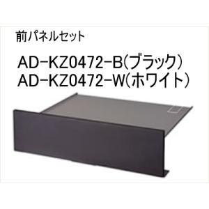 Panasonic IHクッキングヒーター 部材 前パネルセット AD-KZ0472-W|tss