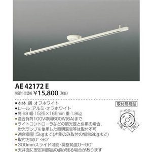★●コイズミ照明 照明器具部材 取付簡易型スライドコンセント1525mm AE42172E