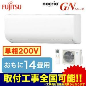 住宅用エアコン 富士通 nocria GNシリーズ AS-GN40H2 検索用カテゴリ844 【暖房...