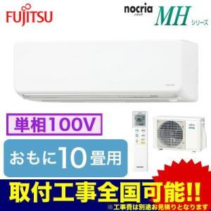 住宅用エアコン 富士通 nocria MHシリーズ AS-M289H 検索用カテゴリ845 【自動お...