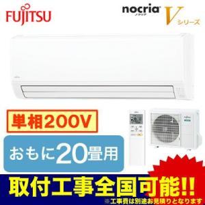 AS-V63J2 (おもに20畳用) ルームエアコン 富士通ゼネラル nocria Vシリーズ 20...
