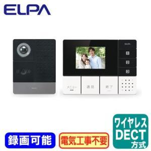 ELPA 朝日電器 インターホン DECT方式ワイヤレステレビドアホン 玄関カメラ子機+モニター親機...