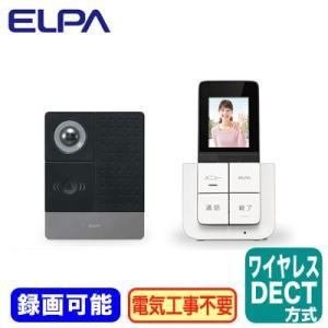 ELPA 朝日電器 インターホン DECT方式ワイヤレステレビドアホン 玄関カメラ子機+ポータブルモ...