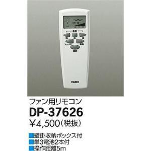 大光電機 照明部材 シーリングファン用リモコン DP-37626