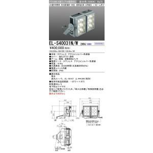 施設用照明器具 三菱電機 投光器 EL-S40031N-W2AHJ 検索用カテゴリ400 【LED照...
