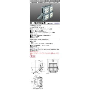 施設用照明器具 三菱電機 投光器 EL-S60030N-M2AHJ 検索用カテゴリ400 【LED照...