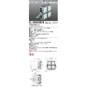 施設用照明器具 三菱電機 投光器 EL-S60030N-W2AHJ 検索用カテゴリ400 【LED照...