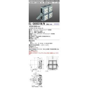 施設用照明器具 三菱電機 投光器 EL-S60031N-N2AHJ 検索用カテゴリ400 【LED照...