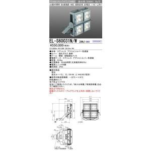 施設用照明器具 三菱電機 投光器 EL-S60031N-W2AHJ 検索用カテゴリ400 【LED照...