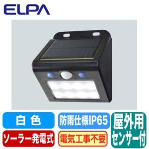 ELPA 朝日電器 セキュリティ用品 防雨形 屋外用LEDセンサーウォールライト 白色 ソーラー発電...