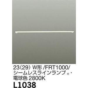 大光電機 ランプ シームレスラインランプ 23(29)W形電球色2800K L1038 【ランプ】
