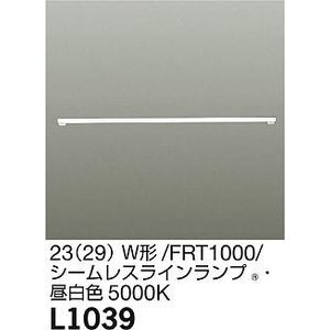 大光電機 ランプ シームレスラインランプ 23(29)W形昼白色5000K L1039 【ランプ】