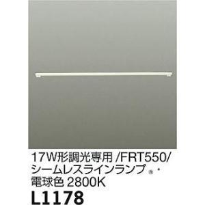 大光電機 ランプ シームレスラインランプ 17W形調光専用電球色2800K L1178 【ランプ】