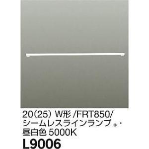 大光電機 ランプ シームレスラインランプ 20(25)W形昼白色5000K L9006 【ランプ】