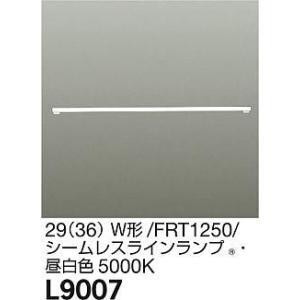 大光電機 ランプ シームレスラインランプ 29(36)W形昼白色5000K L9007 【ランプ】