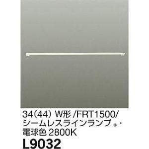 大光電機 ランプ シームレスラインランプ 34(44)W形電球色2800K L9032 【ランプ】