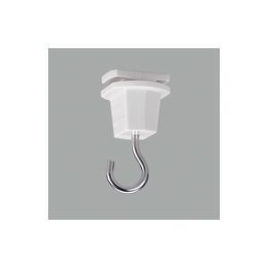 オーデリック 照明器具部材 ライティングレール用 吊りフック ホワイト LD8543T