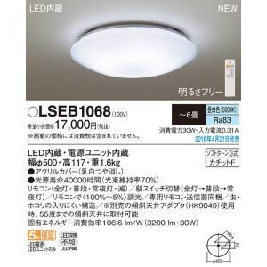 Panasonic 照明器具 LEDシーリング...の関連商品5