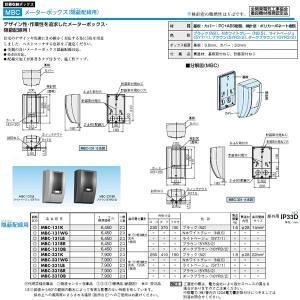 日東工業 プラボックス 計器収納ボックス メーターボックス(隠蔽配線用) 屋外用 ダークブラウン MBC-131DB|tss