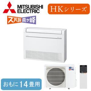 ハウジングエアコン 三菱電機 床置形 MFZ-HK4017AS 検索用カテゴリ105 【R410A】
