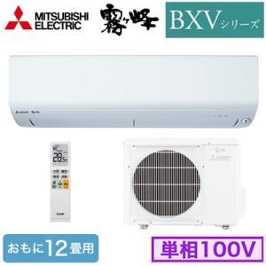 MSZ-BXV3619 (おもに12畳用) ルームエアコン 三菱電機 霧ヶ峰 BXVシリーズ 201...