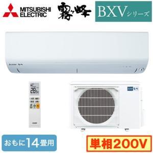 MSZ-BXV4019S (おもに14畳用) ルームエアコン 三菱電機 霧ヶ峰 BXVシリーズ 20...