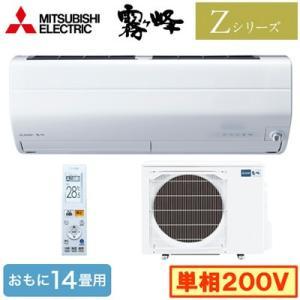 MSZ-ZXV4019S (おもに14畳用) ルームエアコン 三菱電機 霧ヶ峰 Zシリーズ 2019...