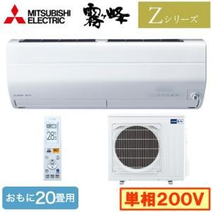 MSZ-ZXV6319S (おもに20畳用) ルームエアコン 三菱電機 霧ヶ峰 Zシリーズ 2019...