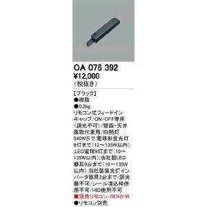 オーデリック 照明部材 ライティングレール用リモコン式フィードインキャップ OA076392