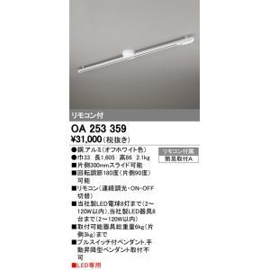 ●オーデリック 照明器具部材 簡易取付ライティングダクトレール(可動タイプ) リモコン付 L1600...