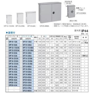日東工業 プラボックス 汎用タイプ プラボックス 屋根つき 屋外用 ライトベージュ色 OP16-25...