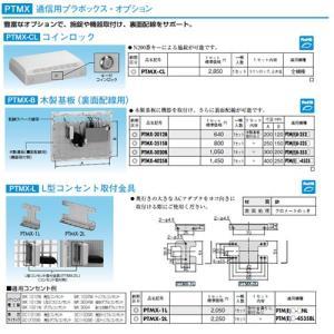 日東工業 プラボックス 情報通信ボックス 通信用プラボックス・オプション コインロック PTMX-C...