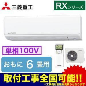 住宅用エアコン 三菱重工 ビーバーエアコンRWシリーズ SRK22RX-W 検索用カテゴリ832 【...