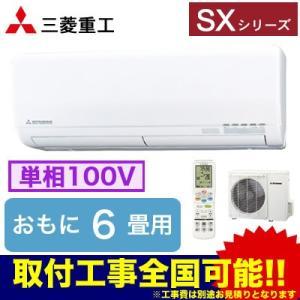 住宅用エアコン 三菱重工 ビーバーエアコンSWシリーズ SRK22SX-W 検索用カテゴリ831 【...