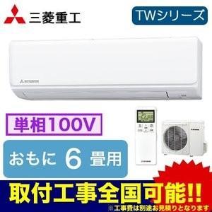 住宅用エアコン 三菱重工 ビーバーエアコンTWシリーズ SRK22TW-W 検索用カテゴリ833 【...