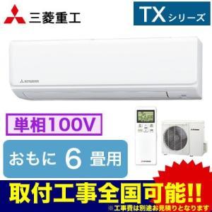 三菱重工 住宅用エアコン ビーバーエアコン TXシリーズ(2019) SRK22TX(W) (おもに6畳用・単相100V・室内電源)|tss