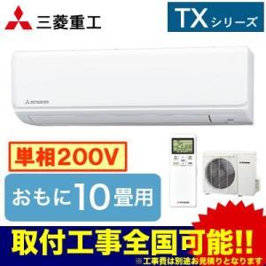 住宅用エアコン 三菱重工 ビーバーエアコンTWシリーズ SRK28TX2-W 検索用カテゴリ833 ...