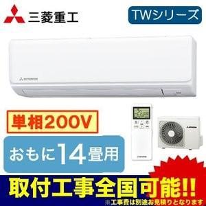 住宅用エアコン 三菱重工 ビーバーエアコンTWシリーズ SRK40TW2-W 検索用カテゴリ833 ...