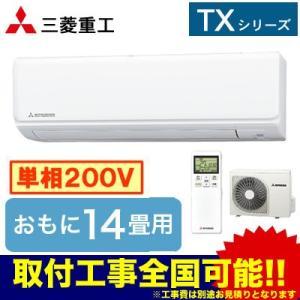 住宅用エアコン 三菱重工 ビーバーエアコンTWシリーズ SRK40TX2-W 検索用カテゴリ833 ...