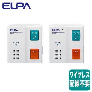 ELPA 朝日電器 インターホン 配線不要 ワイヤレスインターホン WIP-100S