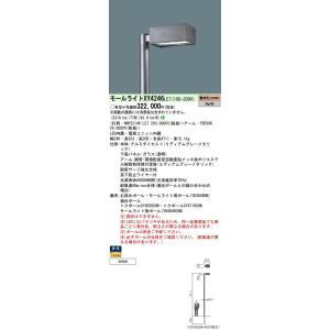 Panasonic 施設照明 街路灯 EVERLEDS LEDモールライト 水銀灯250形相当 電球色 XY4246LE7|tss|01