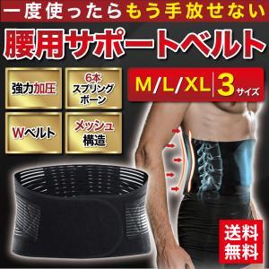 腰痛ベルト コルセット 腰用サポーター 腰痛 腰痛対策 骨盤ベルト 骨盤 矯正 姿勢矯正 腰椎