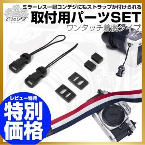 カメラ ストラップ 金具 一眼 カメラアクセサリー